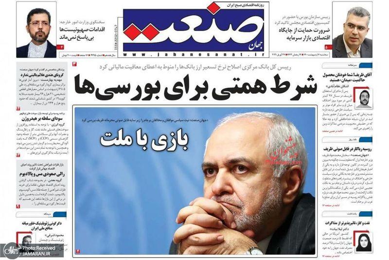 گزیده روزنامه های 7 اردیبهشت 1400