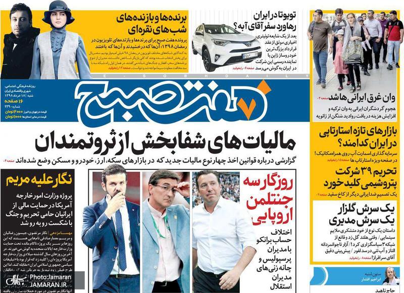 گزیده روزنامه های 18 خرداد 1398