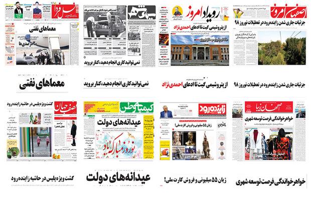 صفحه اول روزنامه های امروز اصفهان - دوشنبه 27 اسفند
