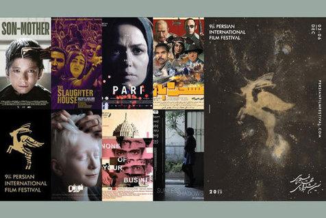 اعلام فهرست فیلمهای بلند جشنواره جهانی فیلم پارسی