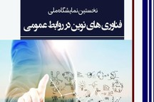 کرمان مرکز دبیرخانه دائمی نمایشگاه ملی فناوری های نوین شد