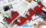 روزنامه «جهان صنعت» توقیف شد