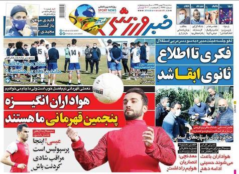روزنامههای ورزشی 28 بهمن 1399