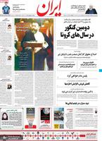 گزیده روزنامه های 7 تیر 1400