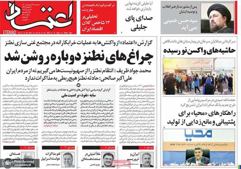 گزیده روزنامه های 24 فروردین 1400