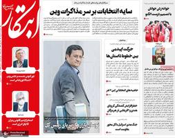 گزیده روزنامه های 10 خرداد 1400