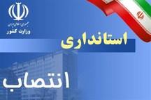 سرپرست اداره کل مدیریت بحران استانداری تهران منصوب شد