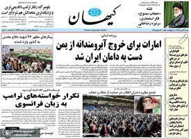 گزیده روزنامه های 22 تیر 1398