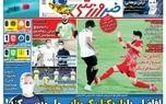روزنامههای ورزشی 16 تیر 1399