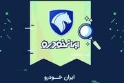 جزئیات تکمیلی از طرح فروش فوری محصولات ایران خودرو