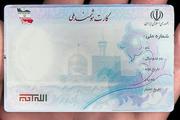 وضعیت نامعلوم بیش از ۱۰میلیون ایرانی برای دریافت کارت هوشمند ملی