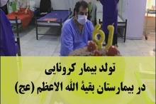 تولد بیمار کرونایی در بیمارستان