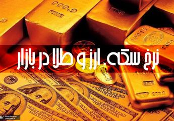 قیمت سکه، طلا و دلار در بازار 22 مهر 1400 + جدول