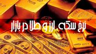 کاهش قیمت سکه، طلا و دلار در بازار +جدول/20 فروردین 1400