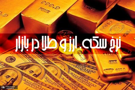 کاهش قیمت سکه، قیمت طلا و قیمت دلار در بازار +جدول/ 14 اسفند 99