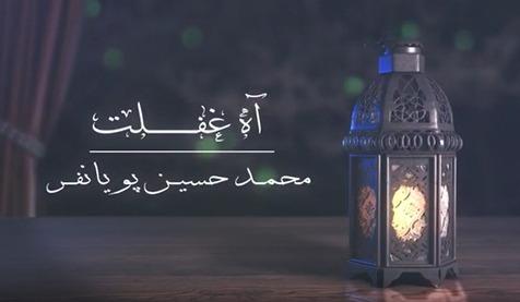 دانلود نماهنگ دیدنی «آه غفلت»/ محمدحسین پویانفر