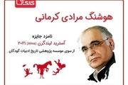 هوشنگ مرادی کرمانی به جایزه آسترید لیندگرن ۲۰۲۱ معرفی شد