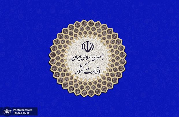 وزارت کشور دلایل انحلال جمعیت امام علی را اعلام کرد
