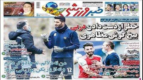 روزنامههای ورزشی8 دی 1399