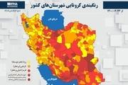 اسامی استان ها و شهرستان های در وضعیت قرمز و نارنجی / دوشنبه 28 تیر 1400