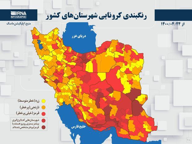 اسامی استان ها و شهرستان های در وضعیت قرمز و نارنجی / پنجشنبه 24 تیر 1400