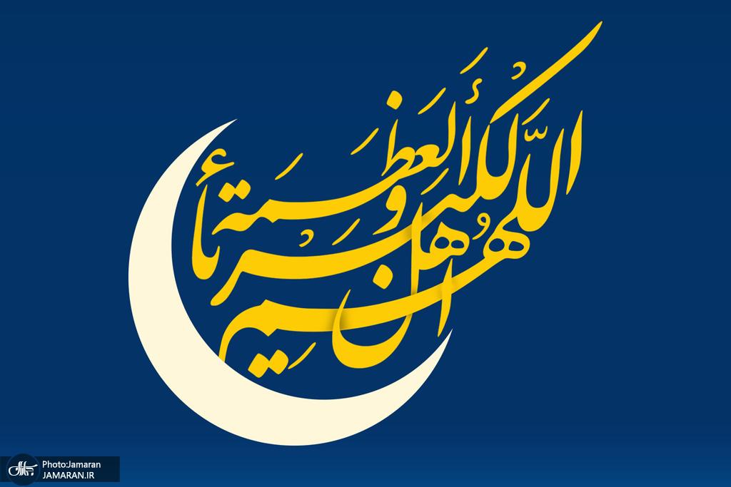 نماز عید فطر در سراسر ایلام اقامه می شود