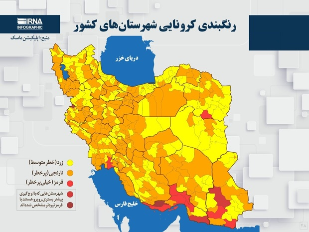 اسامی استان ها و شهرستان های در وضعیت قرمز و نارنجی / چهارشنبه 26 خرداد 1400
