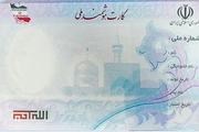 ۸۱ درصد شهروندان استان زنجان کارت هوشمند ملی دریافت کردند
