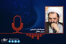تأملاتی در دعای سحر با الهام از شرح دعای سحر امام خمینی (س) / جلسه چهارم