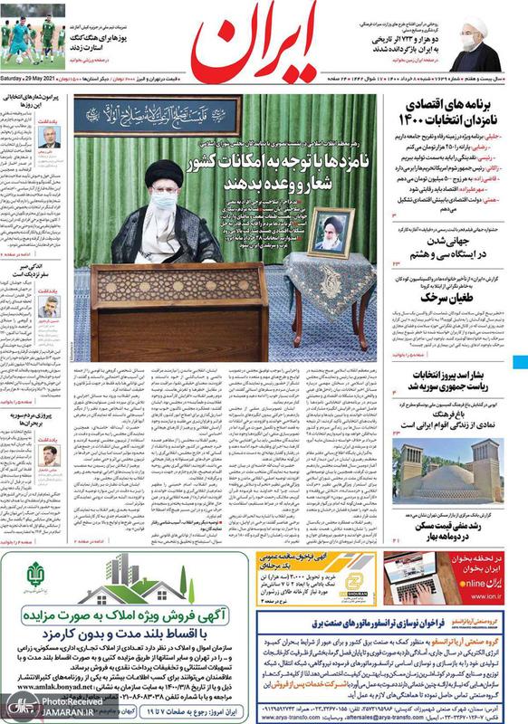 گزیده روزنامه های 8 خرداد 1400