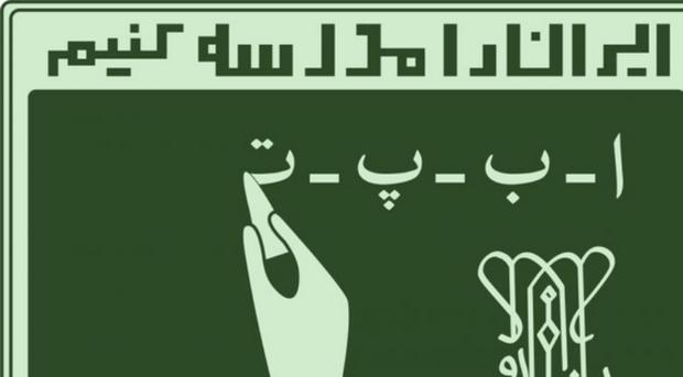 13هزارنفر در کرمان با سواد شدند