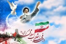 12 بهمن یادآور رهایی ملت ایران از ظلم و استبداد است