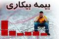 خبرنگاران مازندران مشمول طرح بیمه بیکاری می شوند