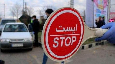 تردد خودروها از مقابل خانه در روز 13 فروردین ممنوع است؟