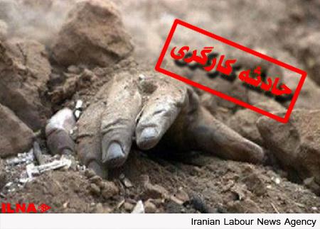 جان باختن کارگر زنجانی بر اثر ریزش آوار