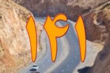 وضعیت جاده های خراسان جنوبی در سامانه 141 به روز است