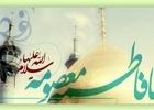 مولودی میلاد حضرت معصومه / مهدی مختاری+ دانلود