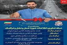 شبکه فناوری اطلاعات حوزه حمل و نقل و ترافیک اصفهان رونمایی شد