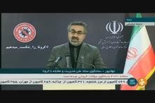 افزایش چشمگیر مبتلایان به کرونا در تهران