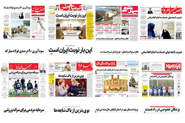 صفحه اول روزنامه های اصفهان- دوشنبه 8 بهمن