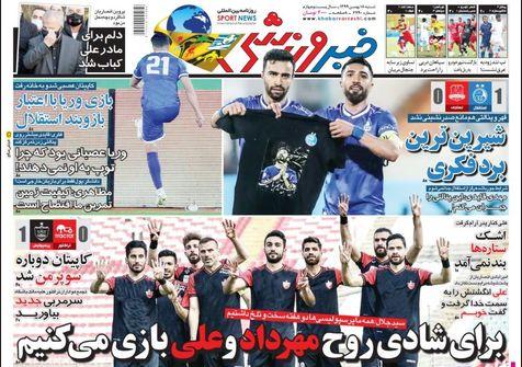 روزنامههای ورزشی 18 بهمن 1399