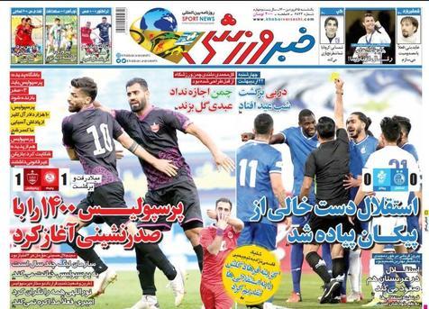 روزنامههای ورزشی 15 فروردین 1400