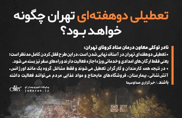 تعطیلی دوهفتهای تهران چگونه خواهد بود؟