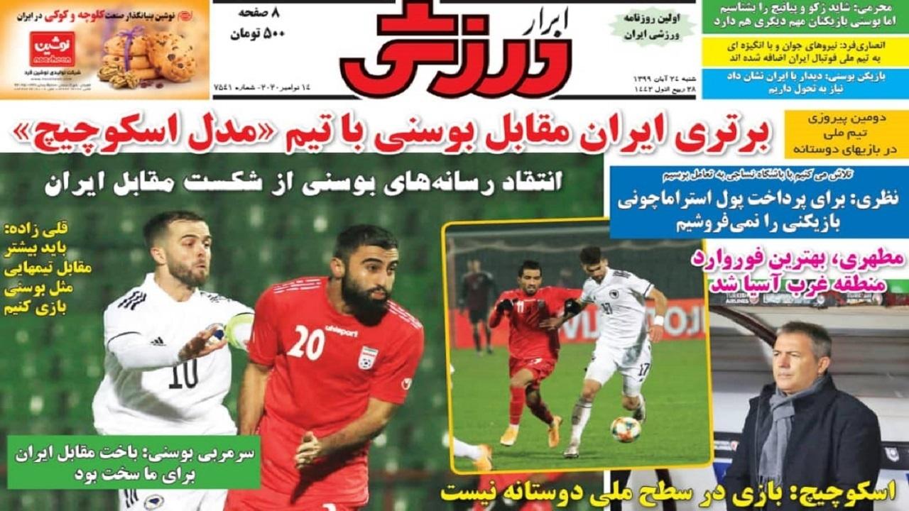 روزنامههای ورزشی ۲۴ آبان