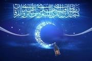 اعمال مشترک سحرهای ماه مبارک رمضان