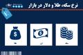 کاهش قیمت سکه، طلا و دلار در بازار +جدول/1 بهمن99