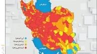 اسامی استان ها و شهرستان های در وضعیت قرمز و نارنجی / پنجشنبه 19 فروردین 1400