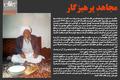 تصاویری کمتر دیده شده از علامه حاج شیخ محمّدتقی بهلول(ره)؛ مجاهدِ پرهیزگار