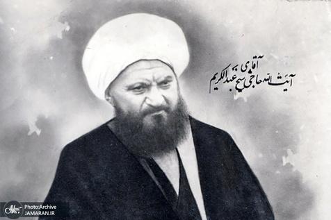 روایت امام از بی رغبتی آشیخ عبدالکریم حائری به ریاست بر حوزه