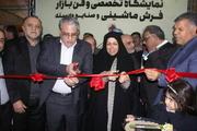 نمایشگاه تخصصی فرش ماشینی و صنایع وابسته در کاشان گشایش یافت